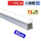 LED蛍光灯 スリムタイプ T5 器具一体型  直管 20W型 1100LM 昼白色 T5-60it