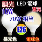 LED電球 E26 G95 調光器対応 ボール球 70W相当 900LM LED 電球色 昼光色 選択 TKBL-10W-X