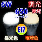 LED電球 E17 調光対応 6W 650LM 電球色 昼光色 選択 TKE17-6W-X