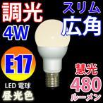 LED電球 E17 調光器具対応 スリム広角タイプ 480LM LED 電球色 TKE17-4W80-Y