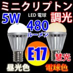 LED電球 E17 調光対応 ミニクリプトン 5W LED 電球色 昼光色選択 TKE17-5W-X