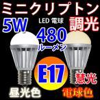 LED電球 E17 調光器対応 ミニクリプトン 40W相当 5W 480LM LED 電球色 昼光色選択 TKE17-5W-X