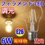 LED電球 E26 調光対応 フィラメント クリア広角360度 6W 600LM LED 電球色 エジソンランプ エジソン球 TKE26-6WA-Y