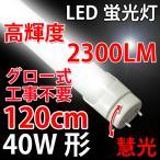LED蛍光灯 40W形 回転式 ラピッド式専用2灯式、1灯式共用 昼白色 120RAT12C