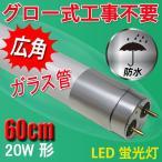 LED蛍光灯 20W形  58cm 防水・軽量・広角300度  昼白色  TUBE-60F