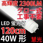 LED蛍光灯 40w形 120cm  高輝度2300LM 昼白色 120A