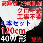 ショッピングLED LED蛍光灯 40w形 4本セット120cm グロー式器具工事不要 昼白色 昼光色 色選択 送料無料 120C-X-4set