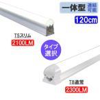 ショッピングLED LED蛍光灯 40W型 直管 器具一体型 LED蛍光灯2300LM 昼白色 100V/200V対応 TUBE-120-it
