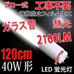 LED蛍光灯 40w形 高輝度2300LM  回転式  昼白色120AT