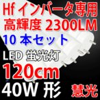 送料無料LED蛍光灯 40w形 Hfインバータ器具専用 10本 昼白色 120BG1-D-10set