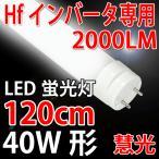 LED蛍光灯 40W形 Hfインバーター式器具専用  昼白色 TUBE-120BG1