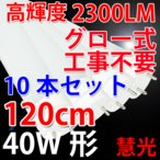 送料無料 LED蛍光灯 40w型 10本 2300LM 昼白色 グロー式器具工事不要 120A-10set