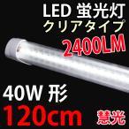 LED蛍光灯 40w形2400LM  クリアカバー2400LM 昼白色 120A-CL