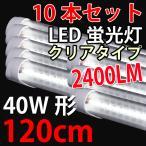 ショッピングLED LED蛍光灯 40w形2400LM 10本セット 120cm 昼白色 120A-CL-10set
