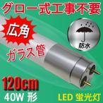 防水 LED蛍光灯 40w型 直管 120cm 昼白色 TUBE-120F