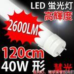 LED蛍光灯 40w形 120cm高輝度2600LM グロー式器具工事不要 昼白色 120GA