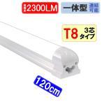 LED蛍光灯 器具一体型 40W型 2300LM 昼白色 100V/200V対応 TUBE-120-it