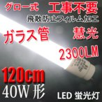 LED蛍光灯40W形 直管 2100LM 120cm 広角300度 グロー式工事不要 40型 色選択 TUBE-120P-X