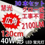 ショッピング蛍光灯 送料無料 LED蛍光灯 40w型 30本セット 工事不要 色選択 120P-X-30set