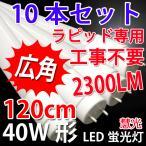ショッピングLED LED蛍光灯 40W形 直管 10本セット ラピッド式器具専用工事不要 色選択 送料無料 120P-RAW1-X-10set