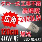 LED蛍光灯 40w型 広角 高輝度2400LM グロー式器具工事不要 色選択 LED蛍光灯 120PA-X