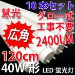 ショッピング蛍光灯 送料無料LED蛍光灯 40w型 10本セット 広角 2300LM 色選択 120PA-X-10set