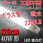 ショッピング蛍光灯 送料無料LED蛍光灯 40W形 直管120cm 広角300度 グロー式工事不要 40型  昼白色 TUBE-120P