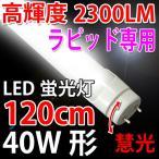 送料無料 LED蛍光灯 40W形 回転式ラピッド式専用 昼白色 120RAT12C