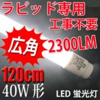 LED蛍光灯 40W形ラピッド式専用工事不要 昼白色 120P-RAW