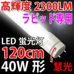 LED 蛍光灯 40W形 直管 ラピッド器具専用 2300LM 高輝度 口金回転式 昼白色 120RAT12C