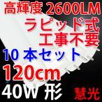 送料無料 LED蛍光灯 10本セット 40W形 直管 ラピッド式器具専用 120cm 40W型 2600LM 昼白色 120RAW-10set