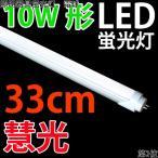 LED蛍光灯 10W形 33cm グロー式工事不要 昼白色 TUBE-33