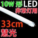 LED蛍光灯 10W形 非常灯で使用可 33cm 昼白色 TUBE-33H