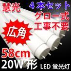 ショッピング蛍光灯 LED蛍光灯 20W形 4本セット 広角 軽量 色選択 60P-X-4set