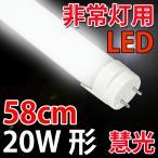 LED蛍光灯 20W形 非常灯で使用可能 LED照明 直管LED蛍光灯 工事不要 58cm  1000LM 昼白色 [慧光TUBE-60H]