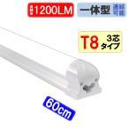 LED蛍光灯 器具一体型 20W型 20W型 led直管蛍光灯T8 60cm 20W形相当 LEDベースライト  昼白色 TUBE-60-it