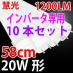 ショッピングLED LED蛍光灯 20W形 インバータ式器具工事不要 10本セット 昼白色 60BG1-D-10set