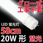 LED蛍光灯 20W形 非常灯で使用可能 昼白色 TUBE-60H