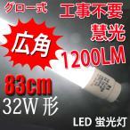 LED蛍光灯 32W形  83cm 昼白色 蛍光管 TUBE-83P
