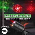 LEDモーショングプロジェクションライト 室内用 USB式 LEDイルミネーション 星空ライト プロジェクターランプ  クリスマス パーテイー飾り USB-STL-X