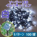 ソーラー充電式 LEDイルミネーションライト 100球 10m 8パターン  ホワイト W-10
