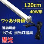 【ワケあり特価】LED蛍光灯用器具 40W型 120cm 1灯式 コンセント付  wk-holder-120