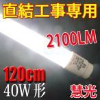 LED蛍光灯 40W形 120cm グロー式器具工事不要 40型 昼白色 TUBE-120P