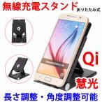 ワイヤレス充電器  QI規格 iPhone8 iPhoneX note8 S8など対応無線無線充電器メール便限定送料無料 折り畳スタンド式WLCHG-B-X