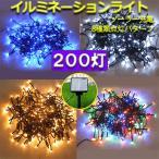 防滴 ソーラーLED イルミネーションライト 200球 電気代ゼロ 夜自動点灯 色選択  8パターン メール便限定送料無料 x-20