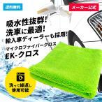 メーカー公式 EK-クロス マイクロファイバークロス 洗車タオル クリーニングタオル 洗車用品 超極細繊維 プロ仕様