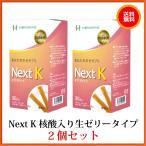 Next K(ネクストケイ) 核酸入り生ゼリータイプ 2個セット  K・リゾレシチン含有食品 本物研究所
