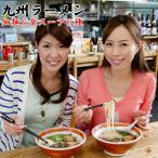 九州 ラーメン 6食セット // ポスト投函 | 選べる お取り寄せ 1000円 ぽっきり