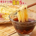 博多 冷 つけ麺 醤油 6食 //ポスト投函専用 | お取り寄せ 博多ラーメン 冷やし中華 1000円 ぽっきり