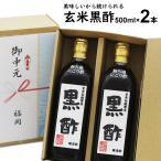 玄米黒酢 500ml 2本入 | 美味しいから続けられる 江崎酢醸造元 飲んで美味しい黒酢 りんご酢も選択出来ます お中元 敬老の日 母の日 内祝 誕生日